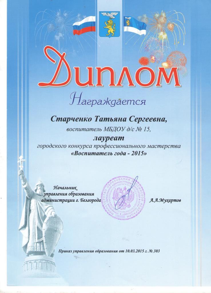 старченко т.с 001