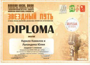 Диплом победителей международного конкурса Звездный путь